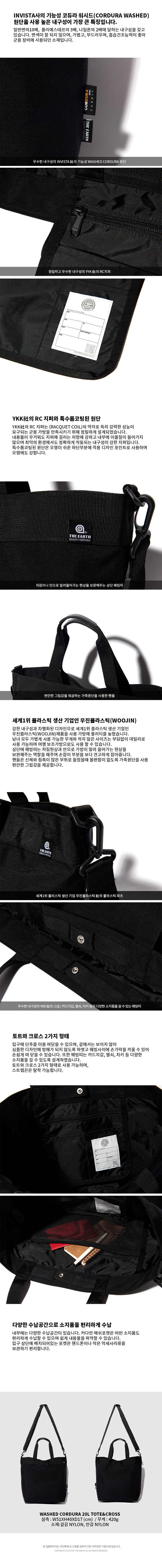 디얼스(THE EARTH) WASHED CORDURA 20L 2WAY TOTE&CROSS BAG - BLACK