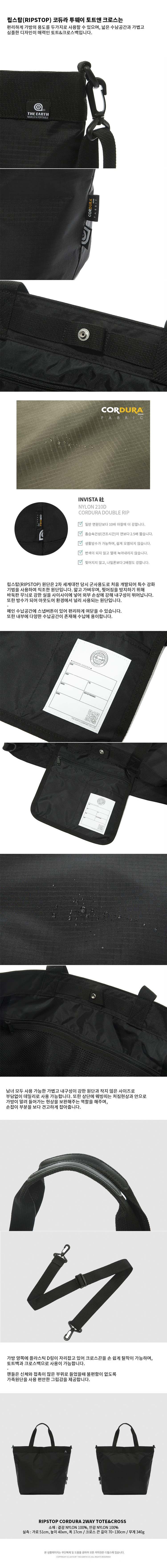 디얼스(THE EARTH) RIPSTOP CORDURA 2WAY TOTE&CROSS BAG - BLACK